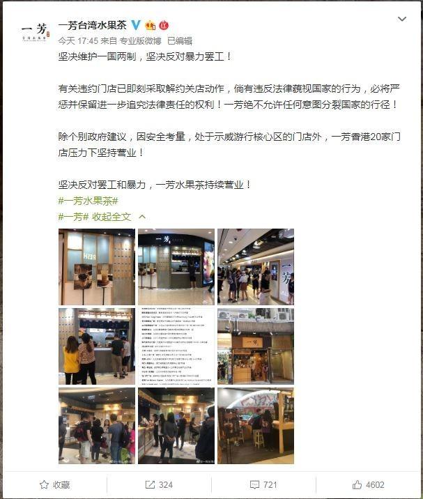 一芳水果茶發文捍衛一國兩制,引發台灣網友反彈。(圖擷取自一芳水果茶官方微博)