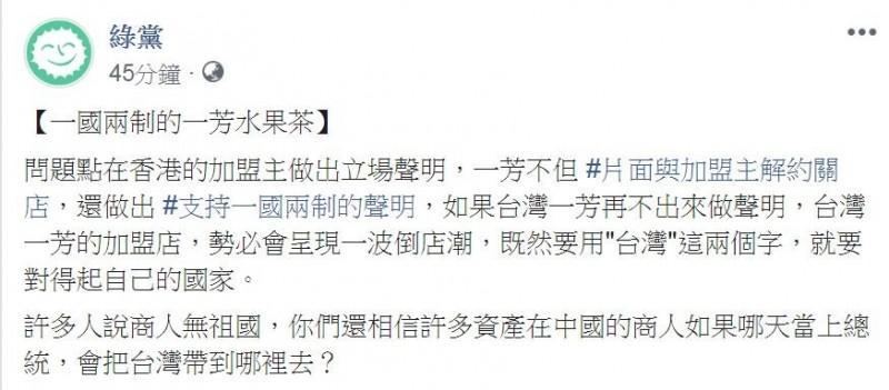 綠黨表示,既然要用「台灣」這兩個字,就要對得起自己的國家。(圖擷取自綠黨臉書粉專)