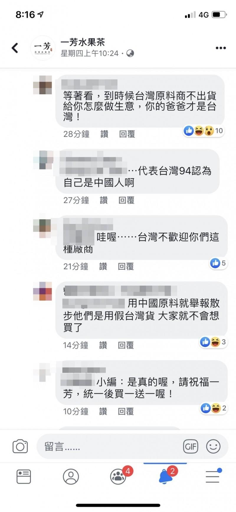 網友湧入一芳水果茶臉書怒嗆。(圖擷取自一芳水果茶臉書粉專)