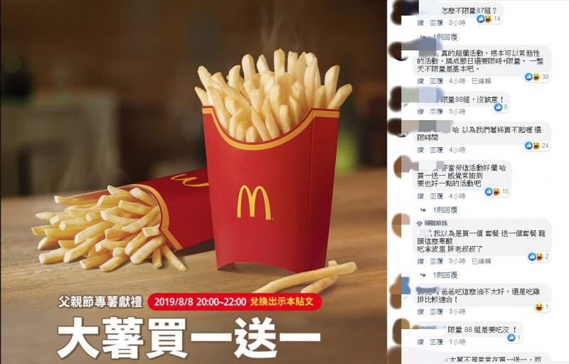 麥當勞推出的父親節活動被網友吐槽到爆。(圖擷取自麥當勞臉書)