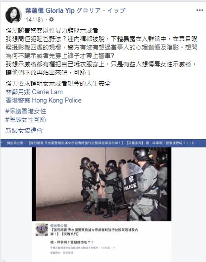 1名女子被港警暴力抬離,甚至還露出私處,香港女星葉蘊儀痛批港警。(取自葉蘊儀臉書)