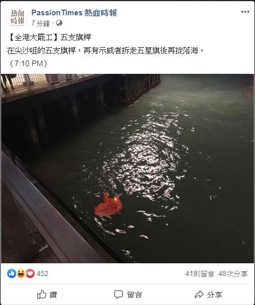 中國五星旗再度落海。(圖擷取自臉書_熱血時報)