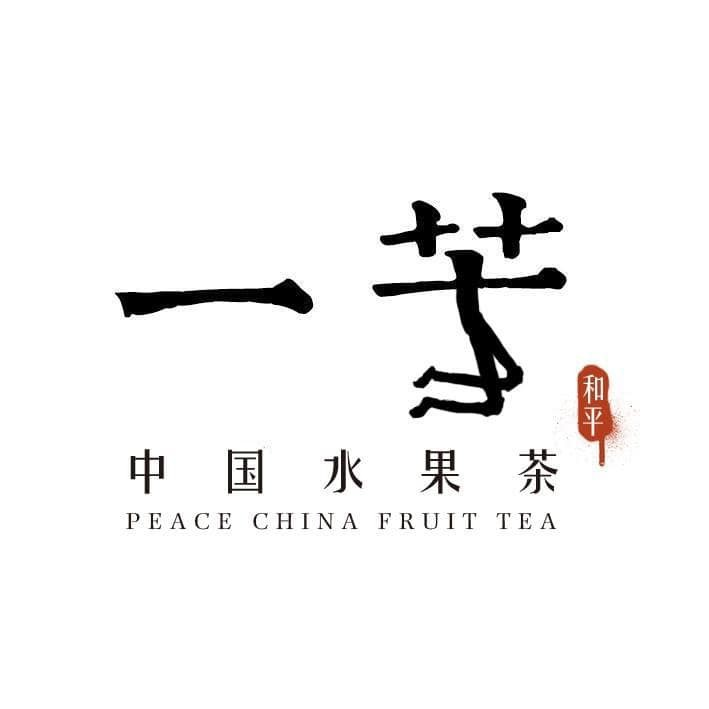 網友發揮創意惡搞了一芳水果茶的logo,讓其他網友直呼太傳神了。(圖取自臉書粉絲專頁《無限期支持白色正義對閃靈灑冥紙》)