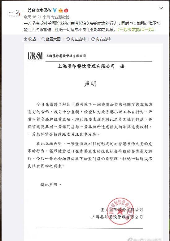 一芳水果茶另外發表聲明,反對香港分店參加反送中抗爭。(圖擷取自一芳水果茶官方微博)