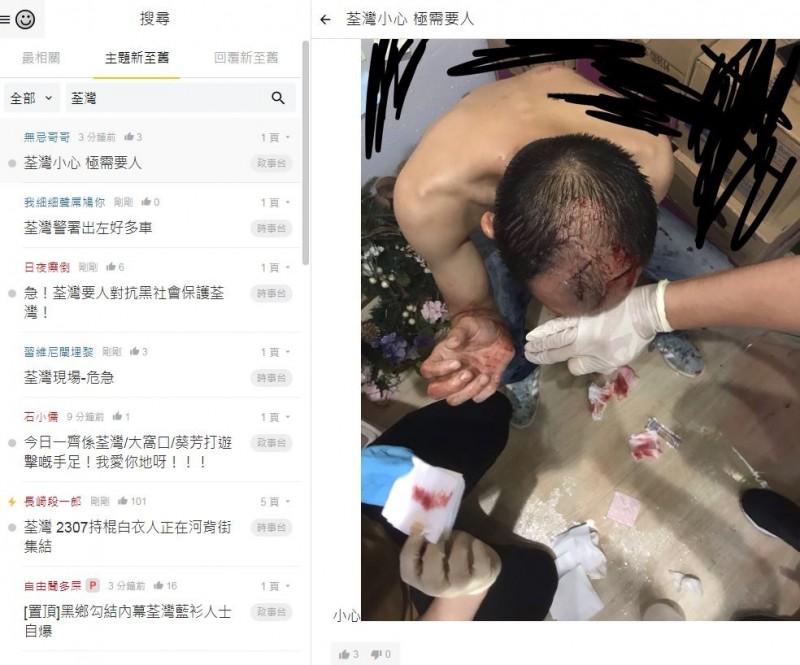 在荃灣傳出有白衣人持刀傷人。(圖擷取自連登討論區)