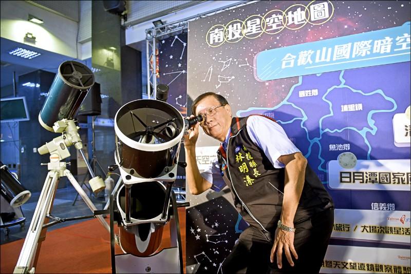 南投縣長林明溱五日宣布,縣府將在廢棄的昆陽派出設置天文台。(南投縣政府供)