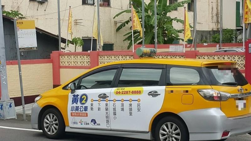 小黃公車服務偏鄉民眾,並採預約服務。(台中市政府交通局提供)