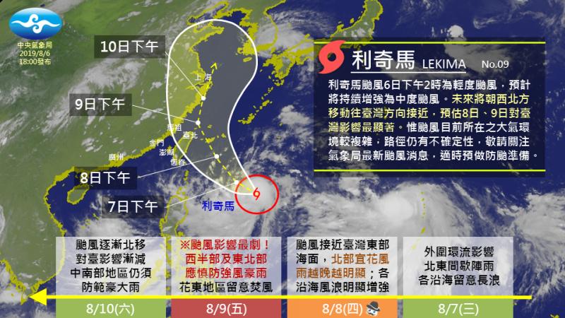 氣象局指出,利奇馬颱風將在週五影響台灣最劇烈。(圖擷取自中央氣象局)
