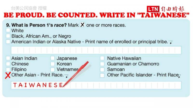 台美公民協會呼籲台裔民眾在種族項目寫下自己是「台灣人」。(台美公民協會授權)