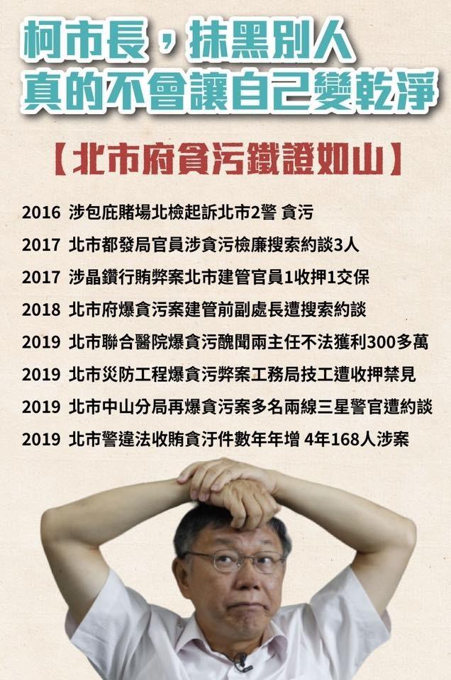 王定宇也貼出北市府的過去多起貪汙弊案。(圖擷取自王定宇臉書)