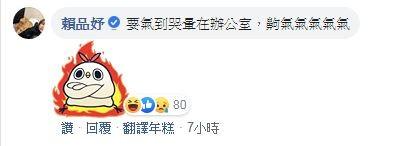 賴品妤在留言中直呼,「要氣到哭暈在辦公室,齁氣氣氣氣」。(圖擷取自臉書_賴品妤)