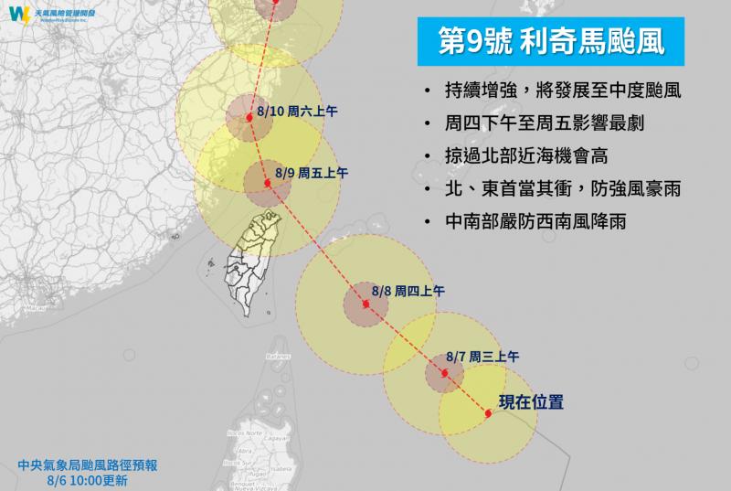 利奇馬颱風是否會登陸仍存在變數,但大致確立颱風在週四、週五(8-9日)接近台灣東北方海面。(圖擷自「天氣風險 WeatherRisk」臉書)