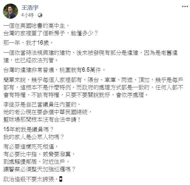 王浩宇今天回應,表示蓋農舍時他只是一名16歲的高中生,沒有必要以死相逼,「政治追殺不要太誇張」。(圖擷取自王浩宇臉書)
