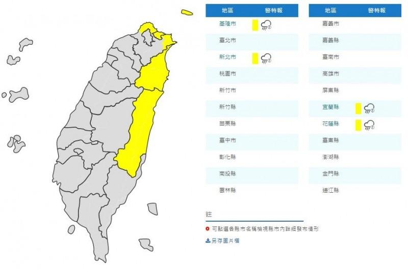 氣象局於基隆市、新北市、宜蘭縣、花蓮縣發布大雨特報。(圖擷取自中央氣象局)