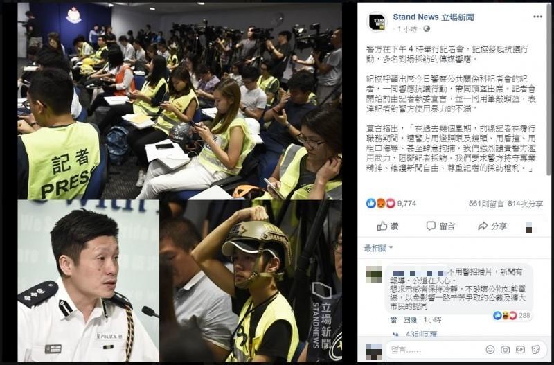 香港《立場新聞》臉書貼文指出,多名記者響應香港記協發起的抗議營行動,戴頭盔出席港警記者會。(圖擷取自《立場新聞》臉書)