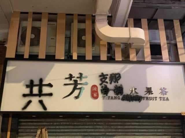有PTT網友發現,一芳水果茶在香港深水埗分店的分店招牌,被示威民眾塗漆惡搞,將「一芳台灣水果茶」改成「共芳支那水果茶」。(圖擷取自PTT)