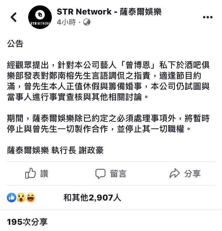 製作公司臉書表示,將暫時停止與曾博恩一切製作合作及其職權。(圖擷自薩泰爾娛樂臉書)