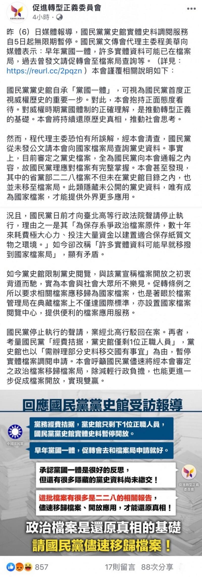 促轉會今下午於臉書回應「國民黨黨史館實體史料調閱無限期暫停」一事。(圖翻攝自臉書)