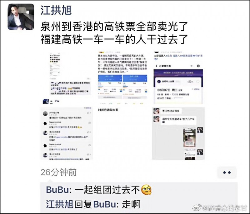 中國「微信」流傳有人動員福建同鄉前往北角,為上週福建人與反送中示威者衝突復仇。(取自網路)