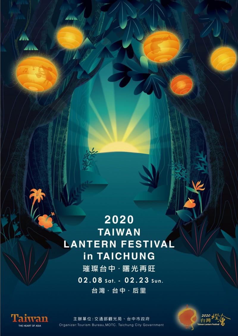 2020台灣燈會海報正式亮相,主燈區以「森林奇幻境地」為主軸。(交通部觀光局提供)