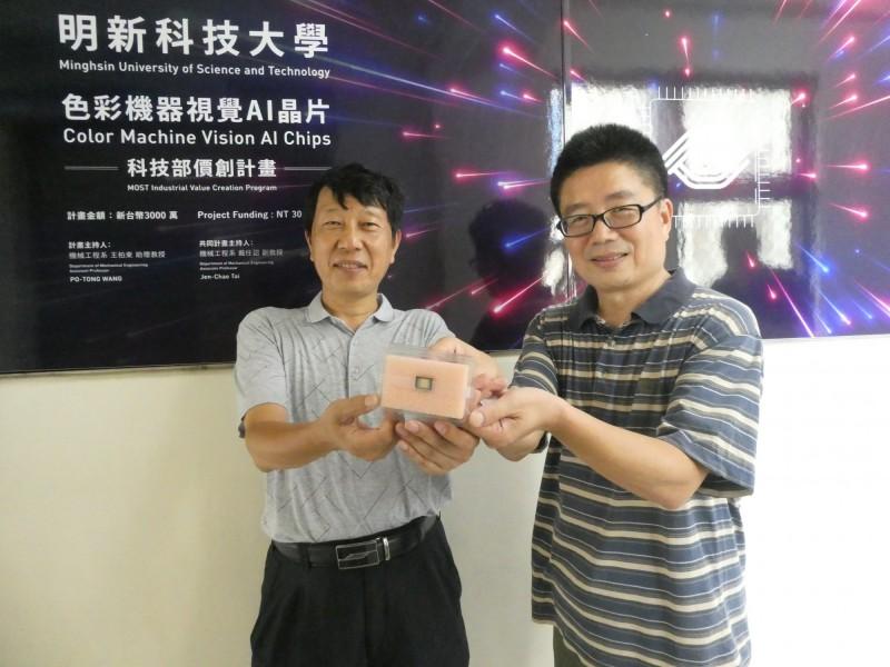 明新科大機械系價創計畫主持人王柏東(右)、系主任戴任詔共同展示創新應用AI技術開發的AI色彩晶片。(明新科大提供)