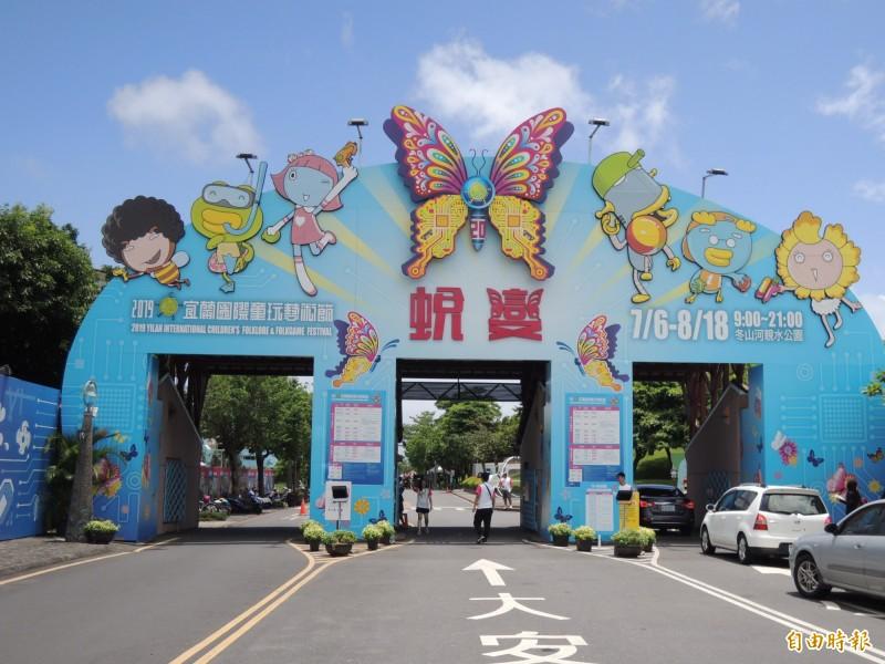宜蘭童玩節今天下午5點後休園。(資料照,記者江志雄攝)