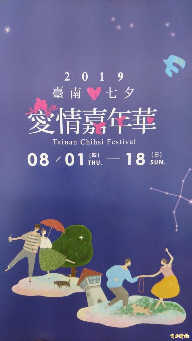 受到颱風影響,台南七夕愛情嘉年華10日部分活動將順延或取消。(記者劉婉君攝)