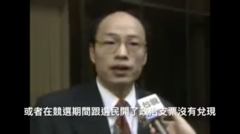 25年前韓國瑜時任台北縣立委時曾說「競選期間跟選民開了政治支票沒有兌現,你罷免他,我們都沒有話講」。(取自網路)