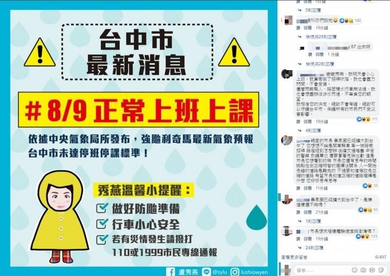 盧秀燕臉書被網友灌爆。(擷取自盧秀燕臉書)