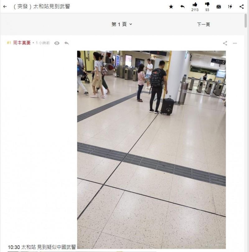 「岡本真憂」表示,照片經過事實查核,是朋友在太和站所拍攝。(圖擷取自連登討論區)