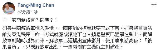 作家陳芳明在文中認為,「只要解放軍出動,一國兩制的立場就立刻破產」。(圖翻攝自陳芳明臉書)