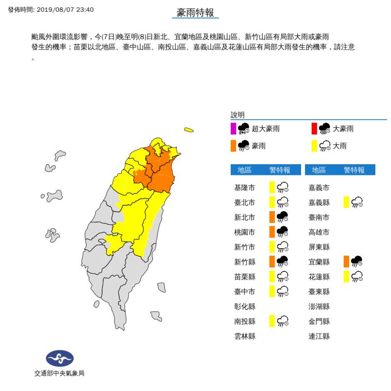 氣象局豪大雨特報顯示,北台灣與中部山區預計會出現強降水。(圖擷取自中央氣象局)