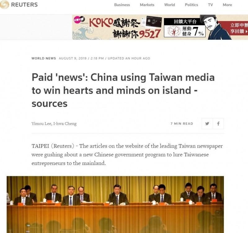英國媒體「路透」9日引述消息人士指出,中國政府至少支付給台灣五個媒體集團,包括報媒及電視台等,其中有中國國台辦的付款,以收買台灣島上人心。(取自網路)