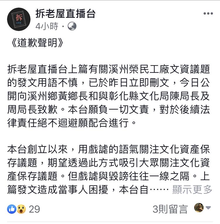 「拆老屋直播台」貼道歉啟事。(記者顏宏駿翻攝)
