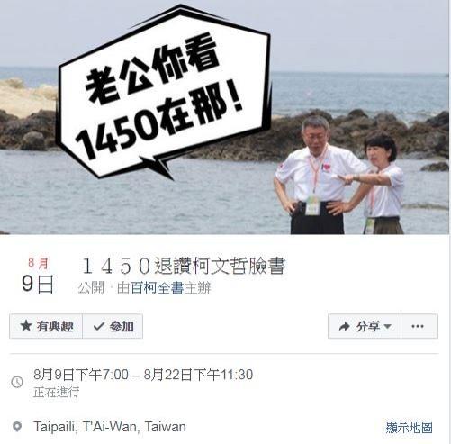 有網友不滿台北市長柯文哲將「反柯」、提出批評的網友,一竿子打成「1450(民進黨網軍代稱)」,憤而在今日於臉書發起「1450退讚柯文哲臉書」活動,號召民眾到柯文哲臉書收回按讚。(擷取自臉書)