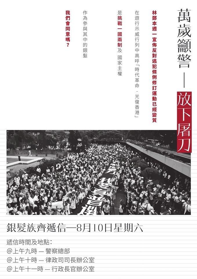 香港有群銀髮族發起「萬歲籲警,放下屠刀」,10日將於3處遞交信件,重申5大訴求。(圖擷取自「銀髮族老而不廢」Facebook)