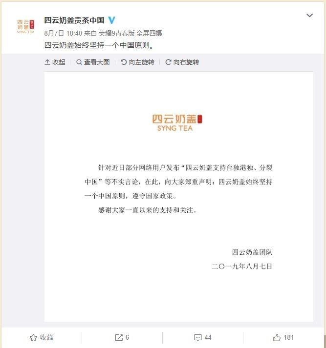 台灣貢茶在中國的註冊公司「四雲奶蓋」指出,支持一個中國原則。(圖擷取自四雲奶蓋貢茶中國微博)