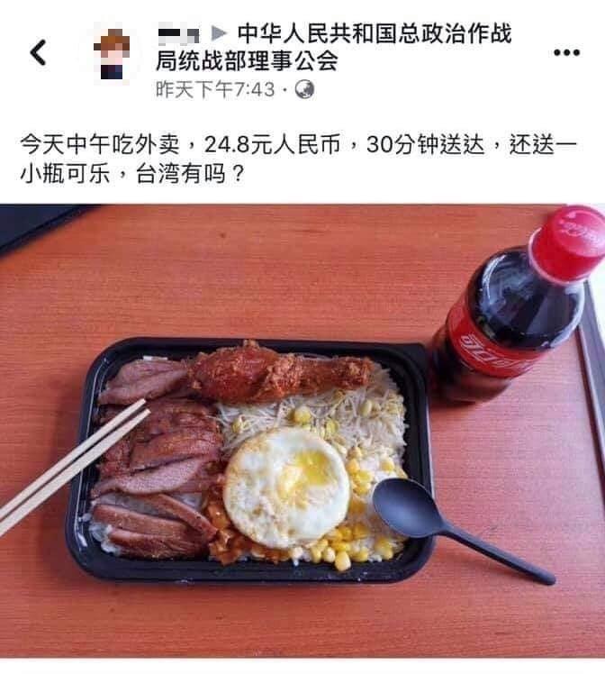 中國網軍在貼文中,嘲笑台灣沒有如照片中的便當菜色,被網友截圖存證。(圖擷取自臉書社團「中華人民共和國總政治作戰局統戰部理事公會」)