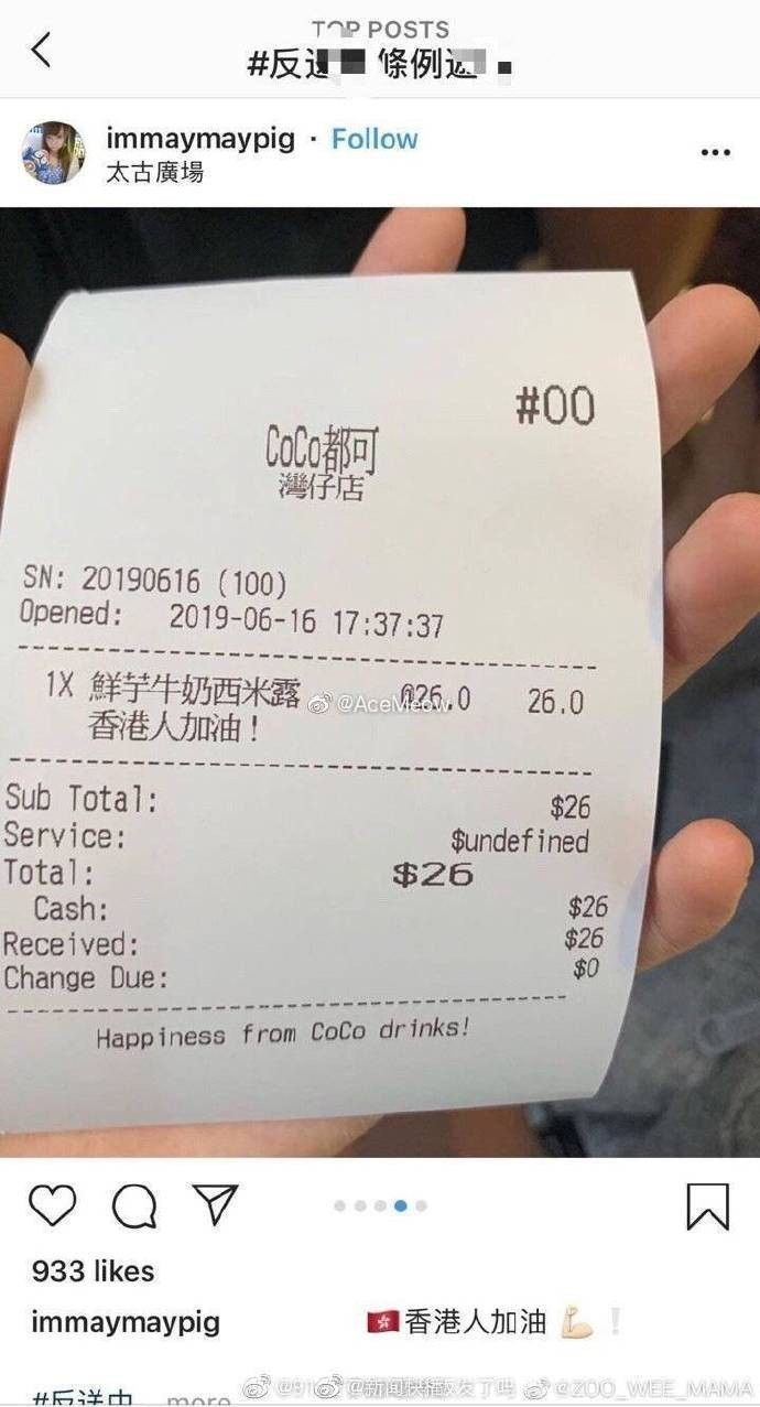 CoCo都可香港灣仔店支持反送中,該公司指稱是員工個人行為,做出切割。(圖擷取自IG)