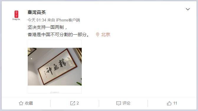 台灣貢茶微博帳號表明,香港是中國不可分割的一部分。(圖擷取自台灣貢茶微博)