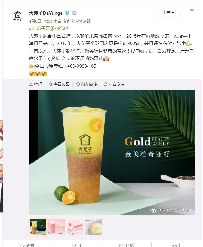 大苑子貼文中稱中國為「內地」,讓台灣網友很火大。(圖取自大苑子微博)