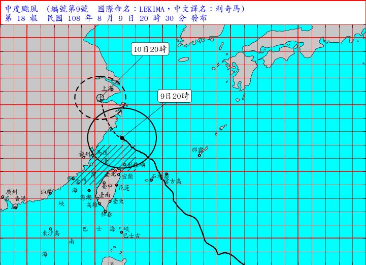 利奇馬颱風遠離台灣,氣象局今(9)晚解除陸上颱風警報。(擷取自中央氣象局)