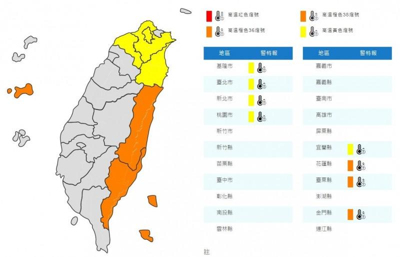 氣象局指出,明日8縣市要留意高溫,民眾出門請多補充水分。(截取自中央氣象局)