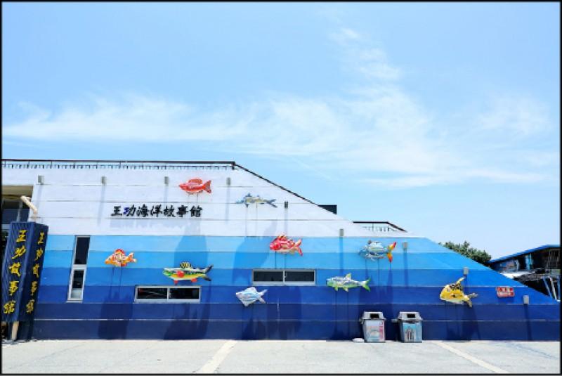 王功海洋故事館在重新開館後將外觀打造成海底世界,館內展示當地潮間帶與沿海多種生物。(記者李惠洲/攝影)