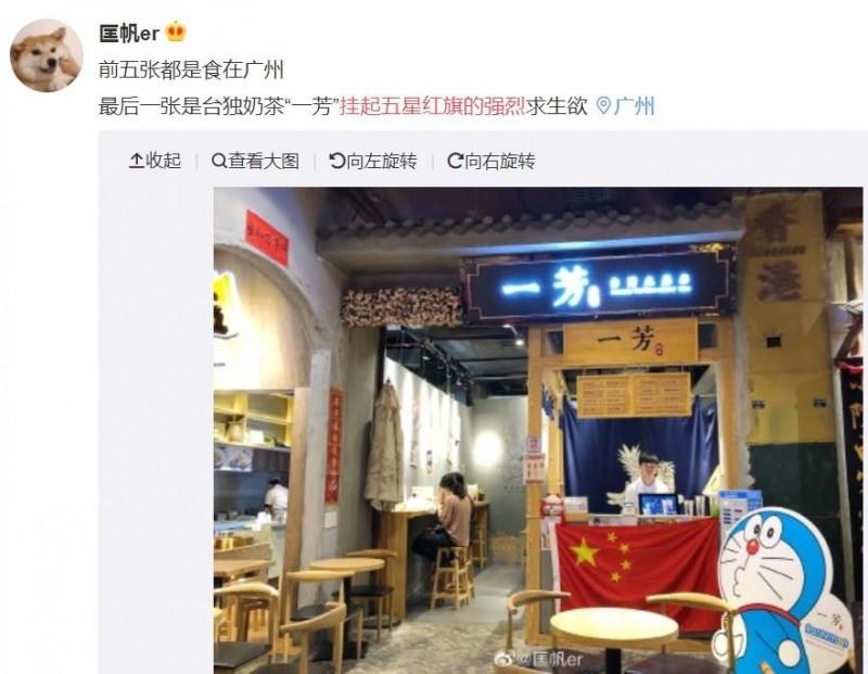 有中國網友發現,一芳在中國廣州的門市居然在門口直接高掛五星旗,擺明賺錢第一,大酸「展現出強烈求生欲」。(圖擷取自微博)