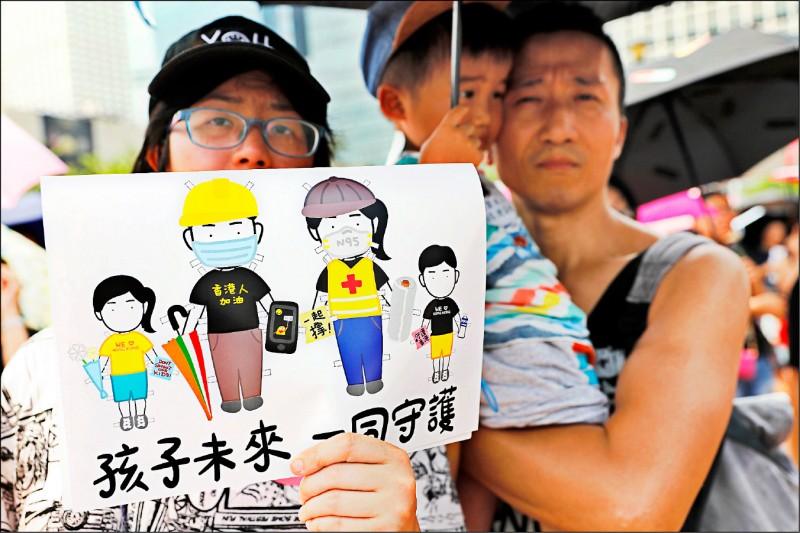 近千名親子檔十日透過「守護孩子未來」親子集會遊行活動,呼籲港府「別讓孩子在催淚煙中成長」。(美聯社)