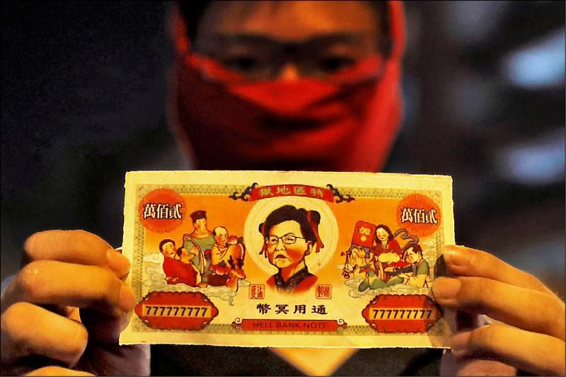 有人製作印有特首林鄭月娥頭像的紙錢。(路透)