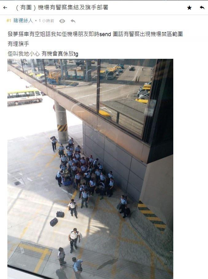 香港警察已在機場週邊集結。(圖擷取自連登討論區)