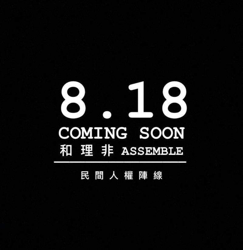 民陣將於13日下午1點召開記者會說明詳情。(圖擷取自臉書_民間人權陣線)
