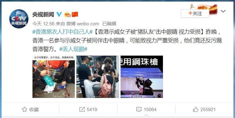 「央視新聞」今日下午在微博刊出傷者的照片,稱「香港示威女子被『豬隊友』擊中眼睛視力受損」,還上傳一張圖片指尖沙咀示威者使用鋼珠槍。(圖擷取自微博)